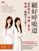 (二手書)顧好呼吸道, 治好感冒、咳嗽、鼻炎、氣喘,肺癌不上身!