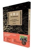二手書博民逛書店 《尋熊記:我與台灣黑熊的故事》 R2Y ISBN:9789573269977│黃美秀