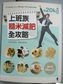【書寶二手書T3/養生_ZIL】上班族糙米減肥全攻略:3個月減15kg降血壓_金燦傑