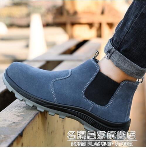 勞保鞋男士防砸防刺穿高幫電焊工專用鋼包頭夏季透氣輕便防臭工作 名購新品