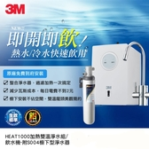 3M HEAT1000加熱雙溫淨水組/飲水機-附S004櫥下型淨水器