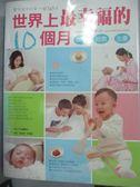 【書寶二手書T1/保健_WDG】世界上最幸福的10個月-懷孕.胎教.生產_Baby Plus