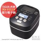 【配件王】日本代購 2017 TIGER 虎牌 JKX-V152-K 壓力IH電子鍋 電鍋 6層本土鍋 8人份