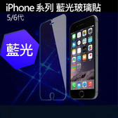 藍光玻璃貼 Apple iPhone 5 5S 5C 6 6S Plus iPhoneX  抗藍光 護眼 鋼化 玻璃貼 疏水疏油 耐刮 保護貼 BOXOPEN