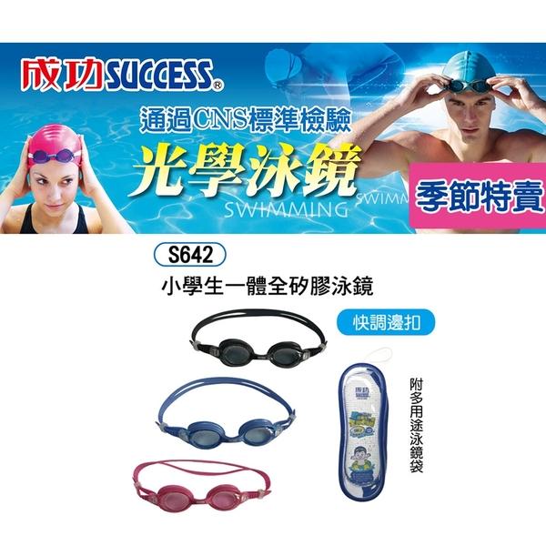 泳鏡 成功SUCCESS S642 小學生全矽膠快調泳鏡 - 藍【文具e指通】量販.團購+