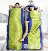 大人寒區睡袋成人戶外室內辦公室午休秋冬季加厚保暖男女單人羽絨 LN1631 【雅居屋】