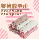 【雙色抹布】廚房珊瑚絨擦拭巾 菱形印花抹布 洗碗布 清潔巾 擦桌巾 吸水性強不易掉毛