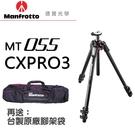 Manfrotto 曼富圖 MT 055 CXPRO3 贈原廠腳架袋 正成公司貨 碳纖維三腳架 分期0利率 煙火季 德寶光學