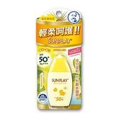 曼秀雷敦SUNPLAY防曬乳液-溫和寶貝型【愛買】