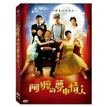 【停看聽音響唱片】【DVD】阿嬤的夢中情人