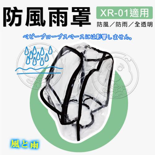 【培菓平價寵物網】WILLamazing》XR-01系列寵物包包-防風雨罩