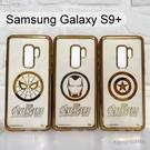 漫威 復仇者電鍍軟殼 三星 Galaxy S9+ / S9 Plus (6.2吋) 蜘蛛人 鋼鐵人 美國隊長【Marvel 正版】