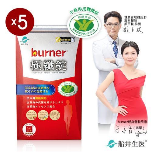 【船井】burner倍熱  健字號極纖錠60顆x5盒