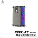 OPPO A31 2020 蜂巢式防摔殼 手機殼 保護套 四角強化 氣墊防撞 保護殼 耐衝擊 手機保護套
