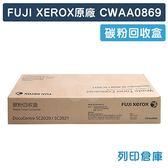 碳粉回收盒Fuji Xerox 回收盒CWAA0869 15K  Fuji Xerox