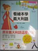 【書寶二手書T2/語言學習_LIH】看繪本學義大利語_劉向晨