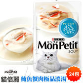 MonPetit 貓倍麗鮪魚蟹肉極品濃湯貓湯包-40gX24包
