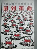 【書寶二手書T1/政治_WDN】回到革命:中國大轉型前夜的激辯_滕彪, 王天成