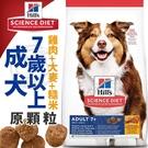 📣此商品48小時內快速出貨🚀》Hills新希爾思成犬7歲以上7+雞肉大麥與糙米配方(原顆粒)-3kg(可超取