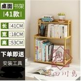 桌面書架簡約辦公室桌面置物架楠竹收納架學生【櫻田川島】