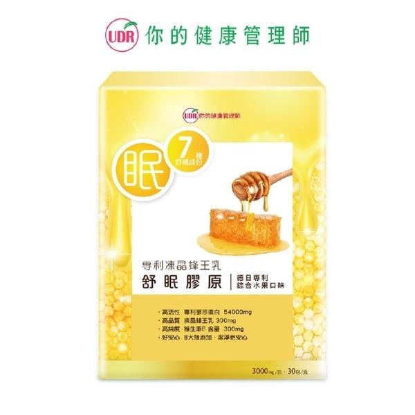 UDR專利凍晶蜂王乳舒眠膠原 30包