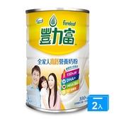 豐力富全家人高鈣營養奶粉1.6KGx2【愛買】