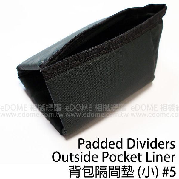 Padded Dividers 隔間軟墊 ★出清特價★ 相機包隔間墊 3C 數位產品保護隔墊 Padded Ouside Pocket Liner
