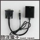 VGA 公轉 HDMI母 轉換線-類比轉...
