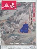 【書寶二手書T2/雜誌期刊_DXT】典藏古美術_258期_2013拍市TOP 10