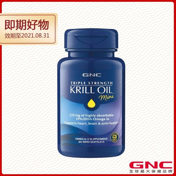 【GNC健安喜】即期品 南極磷蝦油膠囊食品 60顆/瓶