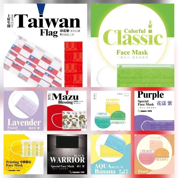 台灣製造 上好生醫 平面口罩 50入/盒 另有彩色口罩 藍色/紫色 認證合格