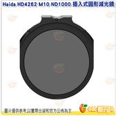 @3C 柑仔店@ Haida HD4262 M10 ND1000 插入式圓形減光鏡 公司貨 ND3.0 減10格 快插式