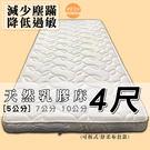 【嘉新名床】天然乳膠床《5公分/特殊4尺...