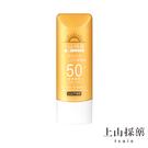 tsaio上山採藥 (上山下海版)輕油水感全效UV防曬精華SFP50++++(50ml)