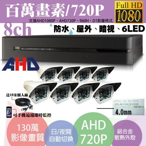 高雄/台南/屏東監視器/百萬畫素1080P主機 AHD/套裝DIY/8ch監視器/130萬戶外型攝影機720P*8支