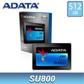 【免運費】ADATA 威剛 SU800 512GB SSD 固態硬碟 / 3年保 512G