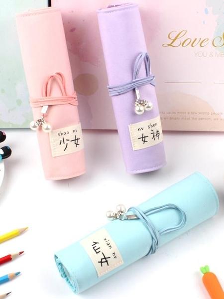 鉛筆盒 筆簾捲筆袋韓國簡約女生小清新鉛筆袋兒童男孩帆布大容量 英賽爾3C數碼店
