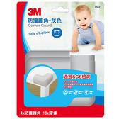 3M 兒童安全防撞護角-灰色【愛買】