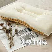 【乳膠止鼾枕】人體工學乳膠 止鼾枕 吸濕排汗布料 枕頭 台灣製