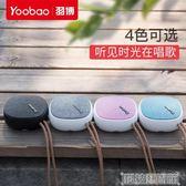 音響 yoobao/羽博 q樂藍牙音響迷你無線超重低音戶外小鋼炮便攜低音炮 科技藝術館