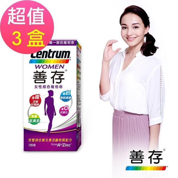 【善存】 女性綜合維他命x3盒(120錠/盒)