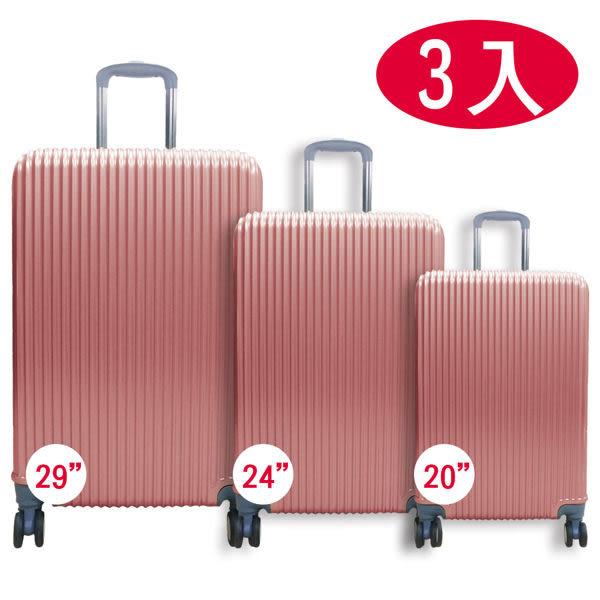 硬殼行李箱 3入組 玫瑰金 行李箱│登機箱  W1601