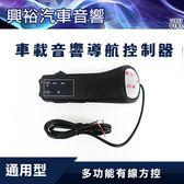 【方控】通用型 多功能有線方控*控制音響.導航