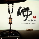 汽車掛件裝飾品吊墜桃木保平安符佛珠車載車上掛飾女士男車內吊飾 創想數位