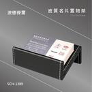 【波德徠爾】名片置物架 SCH-1389 置物 分類 整理 收納 展示 收藏 文具 文書 文件