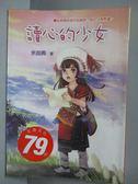【書寶二手書T9/兒童文學_NEC】讀心的少女_余益興