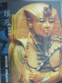 【書寶二手書T1/藝術_JNI】埃及博物館_光復書局編輯部