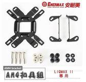新竹【超人3C】保銳 ENERMAX LIQMAX II 240/120 AM4支援扣具