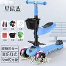 滑板車兒童1-2-6-8歲以上3寶寶小孩踏板單腳可坐溜溜YYS 【快速出貨】