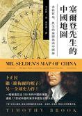 (二手書)塞爾登先生的中國地圖:香料貿易、佚失的海圖與南中國海